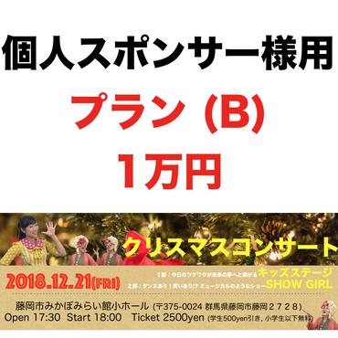 個人スポンサー様用プランB (1万円分)