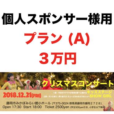 個人スポンサー様用プランA (3万円分)