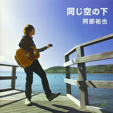 single「同じ空の下」