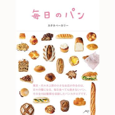 カタネベーカリー『毎日のパン』 Katane Bakery, Our Daily Bread