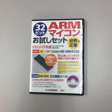 【中古・付録のみ】ARMマイコンお試しセット(トランジスタ技術2012年10月号特別付録)