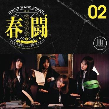 【CD】オトメ☆コーポレーション /『春闘Round.2~直談判! ひかり社長に直談判しちゃえ!?~』