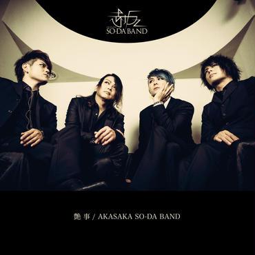【CD】赤坂SO-DA BAND / 『艶事』