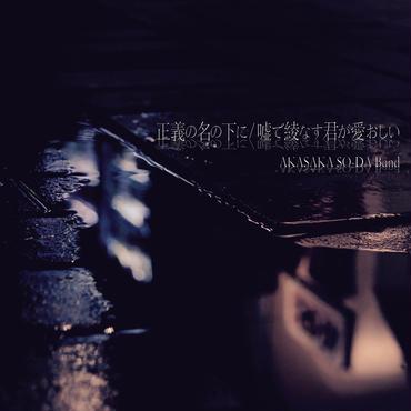 【CD】「正義の名の下に / 嘘で綾なす君が愛おしい」 / 赤坂SO-DA BAND