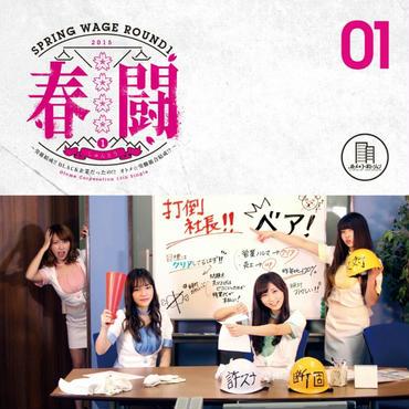 【CD】オトメ☆コーポレーション /『春闘Round.1~労組結成!! BLACK企業だったの!? オトメ☆労働組合結成!?~』