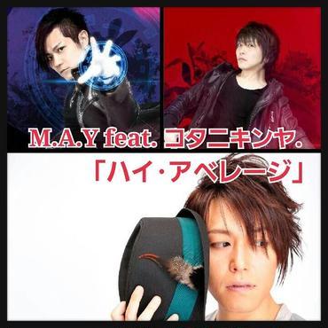 【ダウンロード販売】M.A.Y feat.コタニキンヤ. /『ハイ・アベレージ』