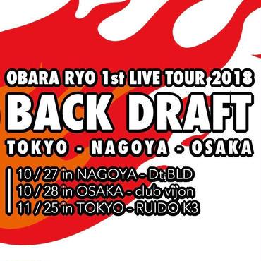 小原涼 東名阪ツアー「BACK DRAFT!!」全通チケット