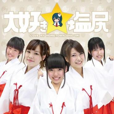 【CD】おしくらまんじゅ /『大好き☆塩尻』