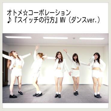 ※adding shop限定!!【ダウンロード販売】オトメ☆コーポレーション /『スイッチの行方』MV(ダンスver.)