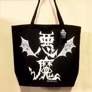 【SEXPOTReVeNGe】悪魔BIGトートバッグ