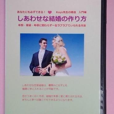 あなたにも必ずできる!しあわせな結婚の作り方(音声CD)