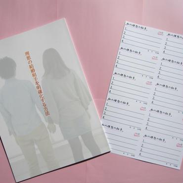 理想の結婚相手を明確化する方法         (B5冊子)