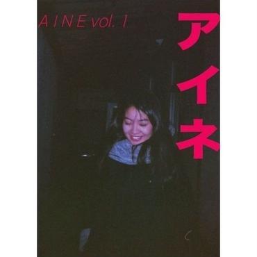 アイネ vol.1