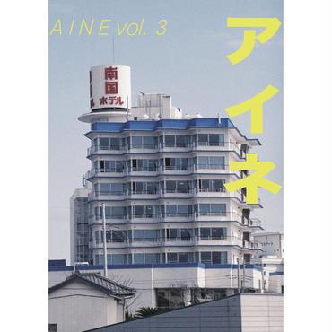 アイネ vol.3