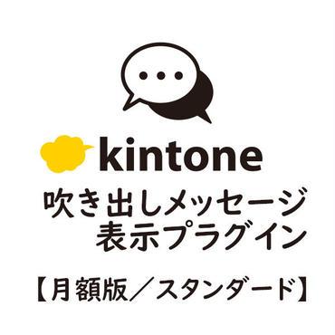 kintone 吹き出しメッセージ表示プラグイン【スタンダード/月額版】