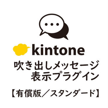 kintone 吹き出しメッセージ表示プラグイン【有償版/スタンダード】