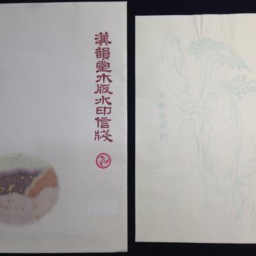 447 漢韻堂木版水印信箋