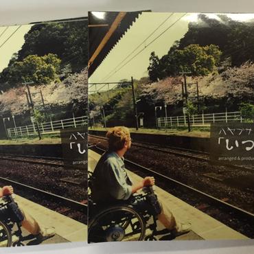 ハヤブサ作詞CD 「いつかまた」