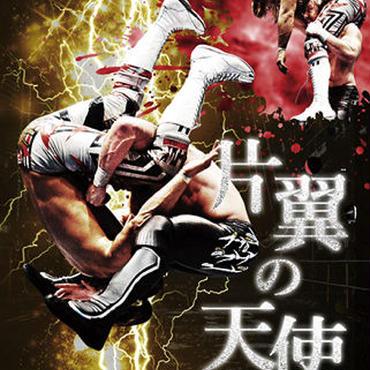 キングオブプロレスリング第20弾 ケニー・オメガ