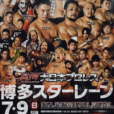 2017.12.10 大日本プロレス、DDT  通し指定席