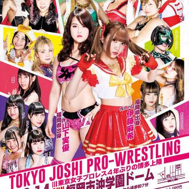 東京女子プロレス 1階指定席