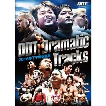 Dramatic Tracs2016~下半期総集編~