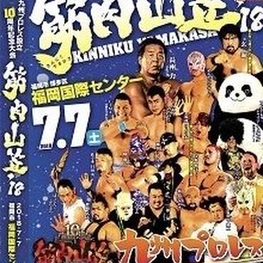 九州プロレス10周年