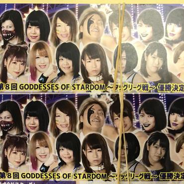 2018.11.4  スターダム 第8回GODDESSES OF STARDOM〜タッグリーグ戦〜優勝決定戦