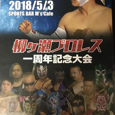 柳ヶ瀬プロレス1周年記念大会