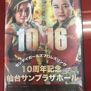 センダイガールズプロレスリング 10周年記念大会