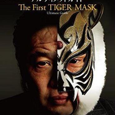 初代タイガーマスク アルティメットガイド