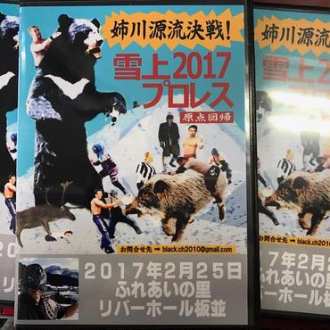 雪上プロレス2017 姉川源流決戦!