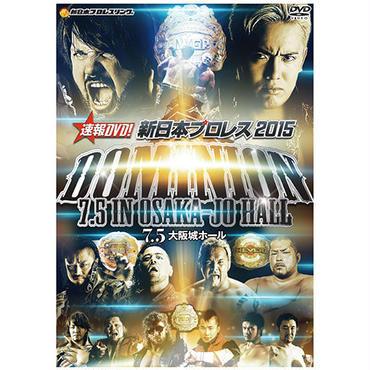 速報DVD!新日本プロレス2015 7.5 DOMINION