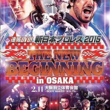 速報DVD!新日本プロレス 2015 THE NEW BEGINNING