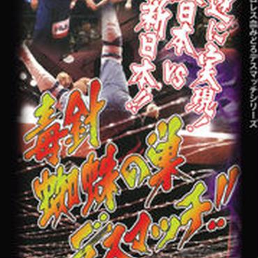 大日本血みどろデスマッチシリーズ 毒針蜘蛛の巣デスマッチ