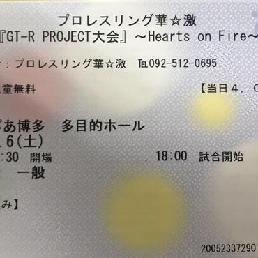 プロレスリング華激 GT-R PROJECT