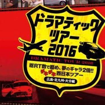 ドラマティックツアー2016~西日本ツアー