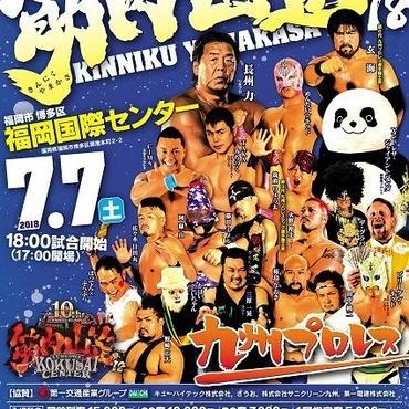 2018年7月7日九州プロレス 筋肉山笠'18