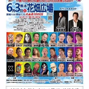 2018.6.3 熊本プロレスまつり