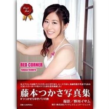 藤本つかさ 写真集「RED CORNER」