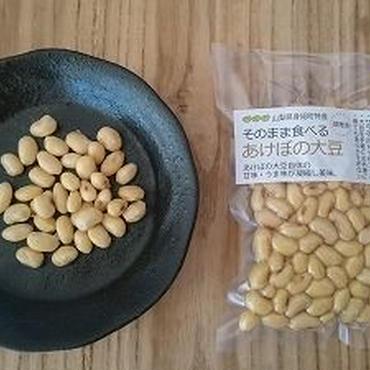 そのまま食べられるあけぼの大豆