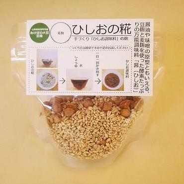 ひしおの糀【あけぼの大豆・豆麹使用】