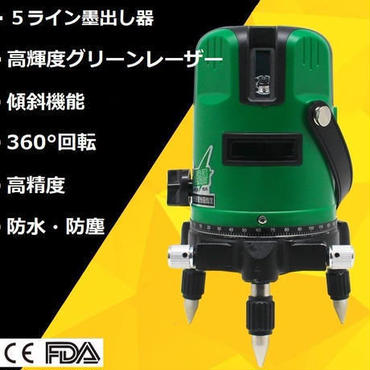 高輝度グリーンレーザー532mn 5ライン 墨出し器 光学測定器 360°回転 BG5