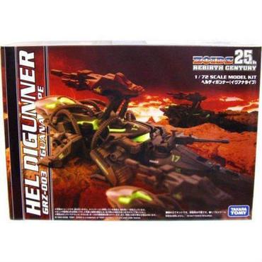 ゾイド Zoids タカラトミー Takara / Tomy おもちゃ 25th Rebirth Century Hel Digunner Model Kit GRZ-003