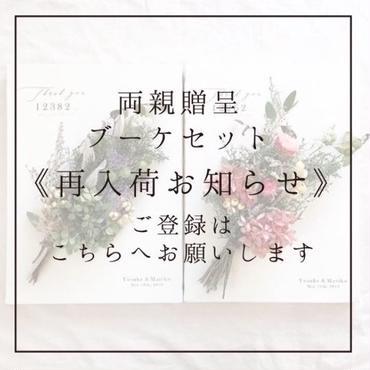 両親贈呈ブーケセット入荷お知らせ》通知ご登録用ページ