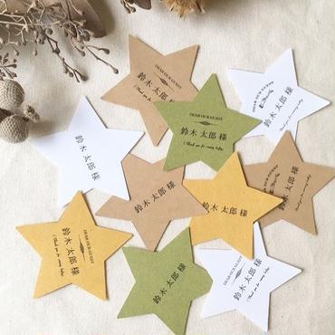 《オーダー用》席札(star)