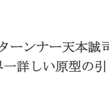 パターンナー天本誠司の「世界一詳しい原型の引き方」