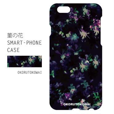 すみれの花BLKsmart phone case/受注生産/カスタマイズ可能