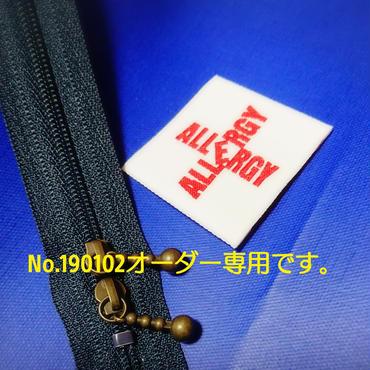 No.190102オーダー専用です