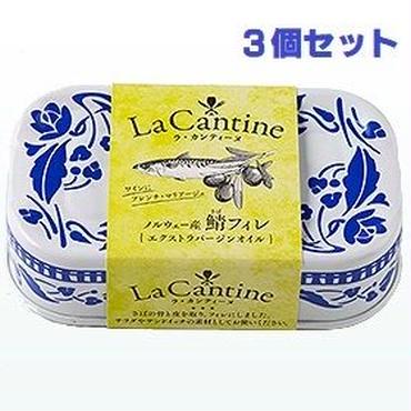 さば缶 ラカンティーヌ 鯖フィレ エクストラバージンオイル 3個セット